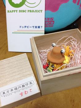 諏訪子inBOX.jpg